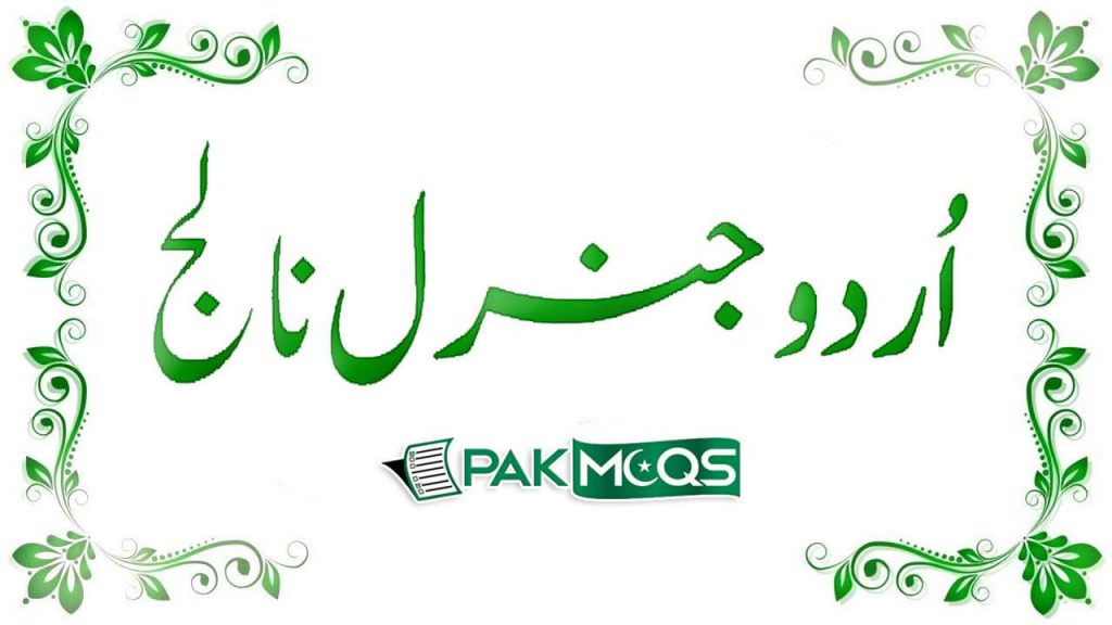 URDU GENERAL KNOWLEDGE Mcqs for Preparation of Fpsc, Nts, Kppsc, Ppsc, and other test. some of the test required Urdu Mcqs. here we have presented Urdu Important Mcqs